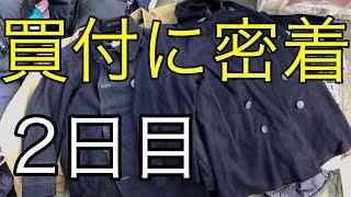 【買付動画】激レア日本軍!?蚤の市と古着倉庫へ突入!