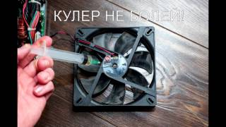 Кулер гремит дребезжит шумит вентилятор(, 2016-05-23T22:48:50.000Z)