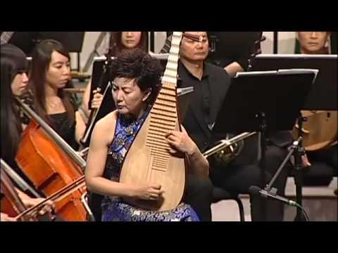 章紅豔 琵琶協奏曲《草原小姐妹》