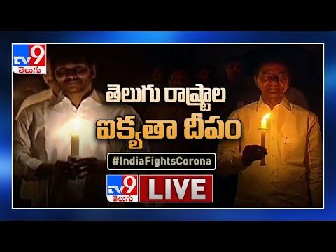 CM KCR & CM Jagan Live : దీపయజ్ఞం Against Coronavirus || 'Diya Jalao' LIVE - TV9