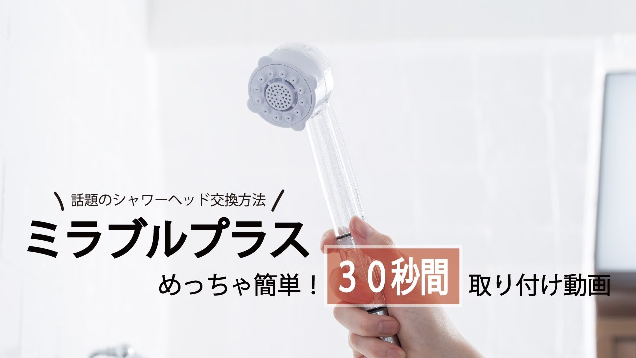 水圧 上げる シャワー