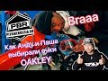 Обзор очков OAKLEY от Анду и Паши Войтова - PitbikeRussia.ru