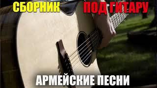 Армейские песни под гитару   супер хиты! классные песни 12