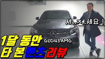 벤츠 GLC43AMG 쿠페 한달 간 타본 소감. 다지인,옵션,감성 배기음은 보너스!!