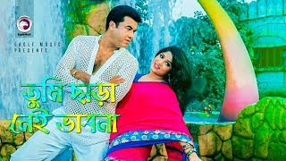 Tumi Chara Nei Bhabna | Bangla Movie Song | Manna | Moushumi | Love Song