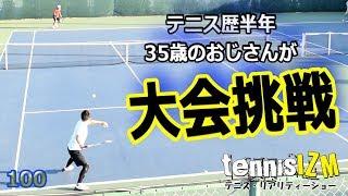 【テニスシングルス】35歳・テニス歴半年で本気で大会優勝を狙ってみた!前編【tennisism100】