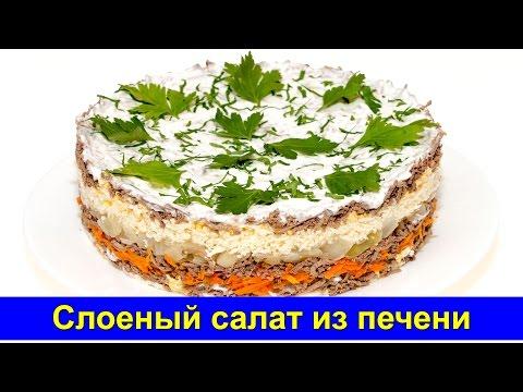 Layered Salat von Leber - Rezept für einen festlichen Salat - Köstliche Rezepte