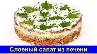 Слоеный салат из печени - Рецепт праздничного салата - Про Вкусняшки