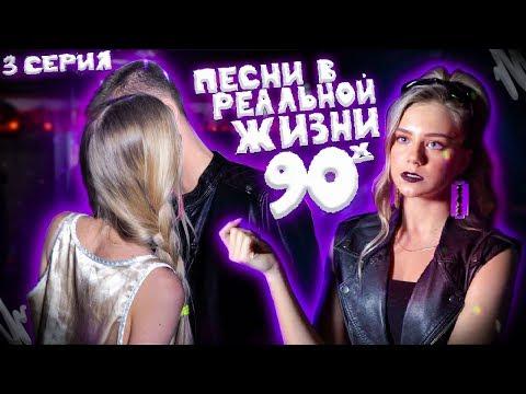ПЕСНИ В РЕАЛЬНОЙ ЖИЗНИ 90х | 3 серия
