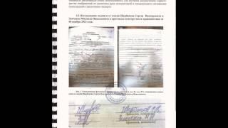 Почерковедческая  экспертиза(1  часть)