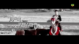 Wendi Mak - Yamarew Yimta - (Offical Music Video) -NEW ETHIOPIAN  MUSIC 2015