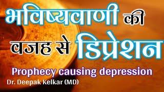 Prophesying causing depression Dr. Kelkar Mental Illness Sexologist Psychiatrist sexology mind ed pe