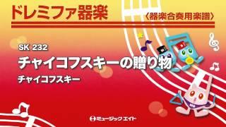 【SK-232】チャイコフスキーの贈り物/チャイコフスキー ミュージックエ...