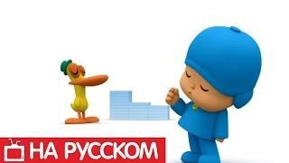 Покойо на русском языке - Музыкальные кубики - Сезон 1 - Серия 49