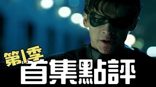 [中字] Titans泰坦 (第1季)首播集 : DCEU黑暗風格去到極致! DC還要靠蝙蝠俠嗎?