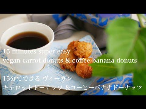 "YouTube recipe "" Carrot donuts & coffee banana donuts (vegan)"" / ""人参ドーナツ & 珈琲バナナドーナツ(ヴィーガン)"""