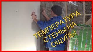 ТЕМПЕРАТУРА СТЕНЫ из арболита (опилкобетона) на ощупь(Много раз спрашивали теплая ли стена? Вот попробовал ответить!!! ВСЕМ ПРИВЕТ!!! меня зовут НАРОДНЫЙ СТРОИТЕЛЬ..., 2015-02-09T09:40:50.000Z)