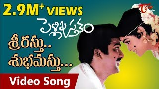 Pelli Pusthakam Songs | Srirasthu Subhamasthu
