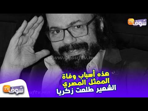 بالفيديو هذه أسباب وفاة الممثل المصري الشهير طلعت زكريا Youtube