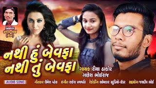 Nathi Hu Bewafa Nathi Tu Bewafa   Riya Thakor & Ganesh Bhoiraj   New Gujarati Song 2020