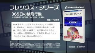 NHK連続テレビ小説『あさが来た』の主題歌です。朝らしく、爽やかで透明...