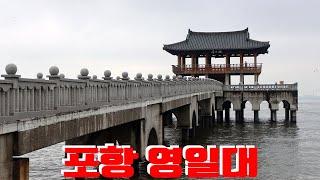 해상누각 영일대, 경상도여행, 한국여행, 한국관광, 한…