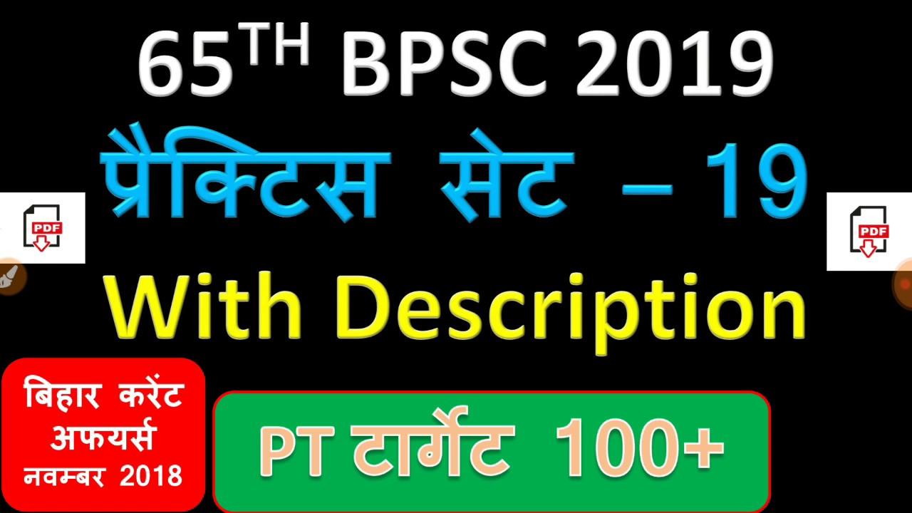 65th BPSC Practice Set 16   65th BPSC Model Set 19   BPSC Test Series 1    65th BPSC का 16वां सेट