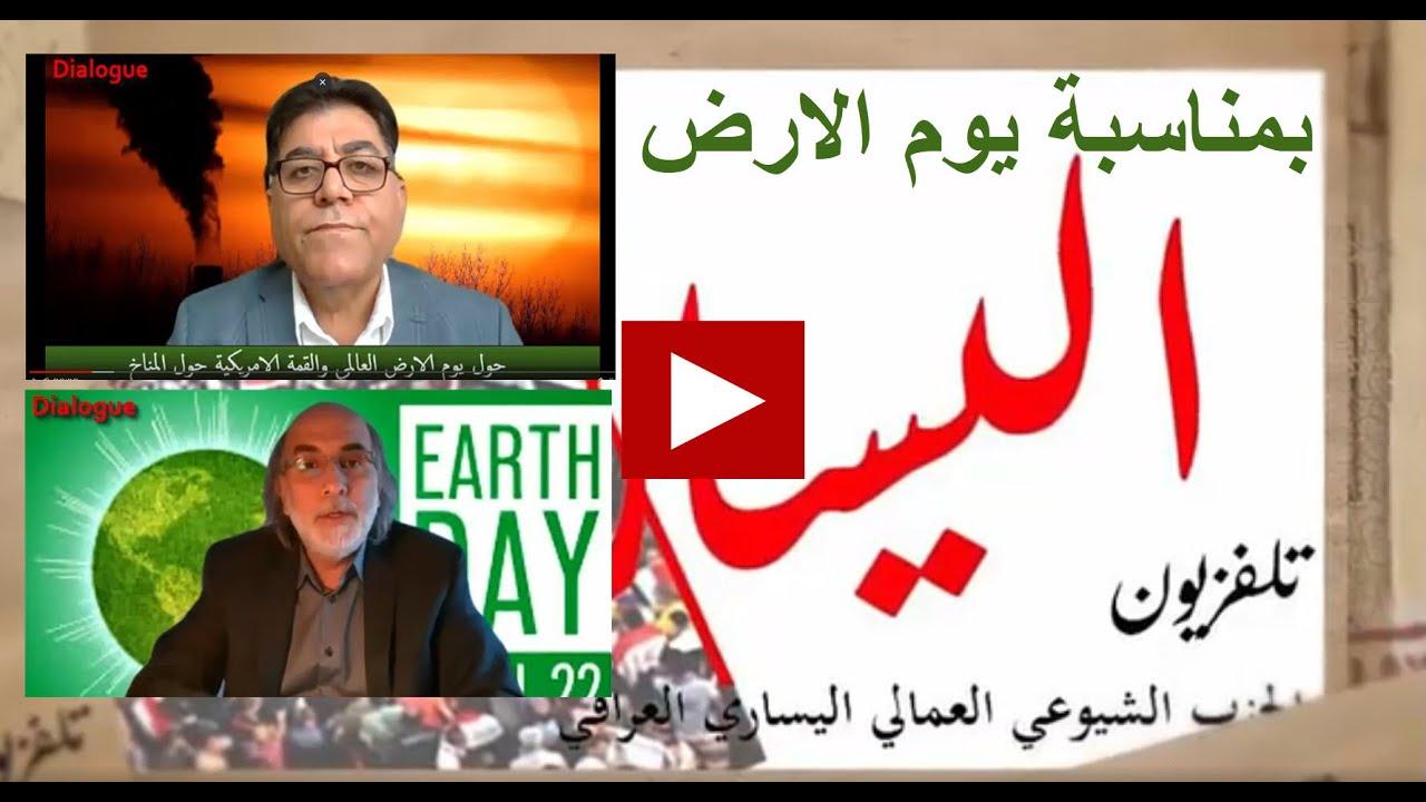 دايالوك - يوم الارض 2021 والمؤتمر الامريكي حول المناخ  - 05:51-2021 / 4 / 27