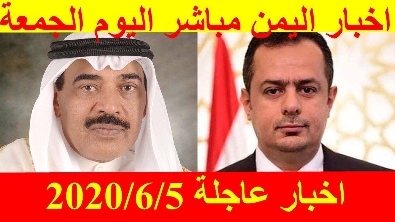 اخبار اليمن مباشر اليوم الجمعة 2020/6/5 - YouTube
