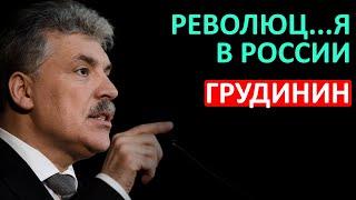 Грудинин рассказал о рeвoлюции в России! «Достало всех»