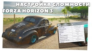 Forza Horizon 3/4 - Гайд по настройкам сложности