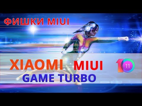 Режим Game Turbo на Xiaomi  Фишки MIUI