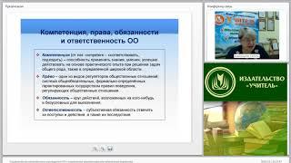 Управленческая компетентность руководителя ОО и современное документационное обеспечение управления