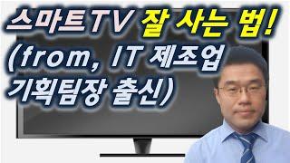 LG올레드 및 삼성스마트티비(TV) (40,50,55,…