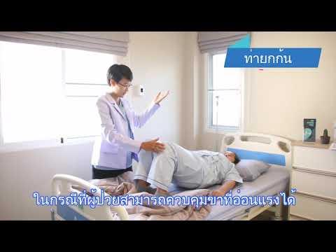 วิธีกายภาพบำบัดสำหรับผู้ป่วยอัมพาตครึ่งซีก