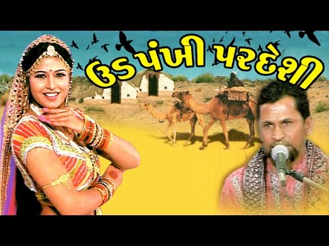 Ud Pankhi Pardeshi - Awesome and Superhit Non Stop Kutchi Folk Songs / Lokgeet by Ramju Changal