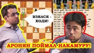 """Аронян поймал Накамуру на шахматное правило """"Взялся - ходи""""!"""