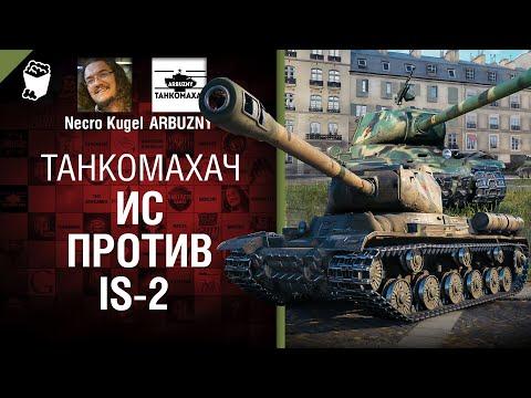 ИС против IS-2 - Танкомахач №103 - от ARBUZNY, Necro Kugel и TheGUN [World Of Tanks]