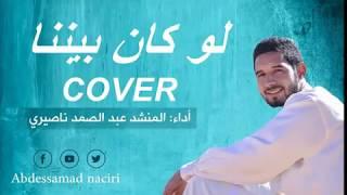 Abdessamad Naciri - Law Kana Baynana (Official Lyrics) | 2018 | عبد الصمد ناصيري - لو كان بيننا