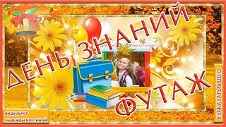 ❀❀❀Поздравление С 1 Сентября| С  Днём Знаний! ❀❀❀ Футаж HD