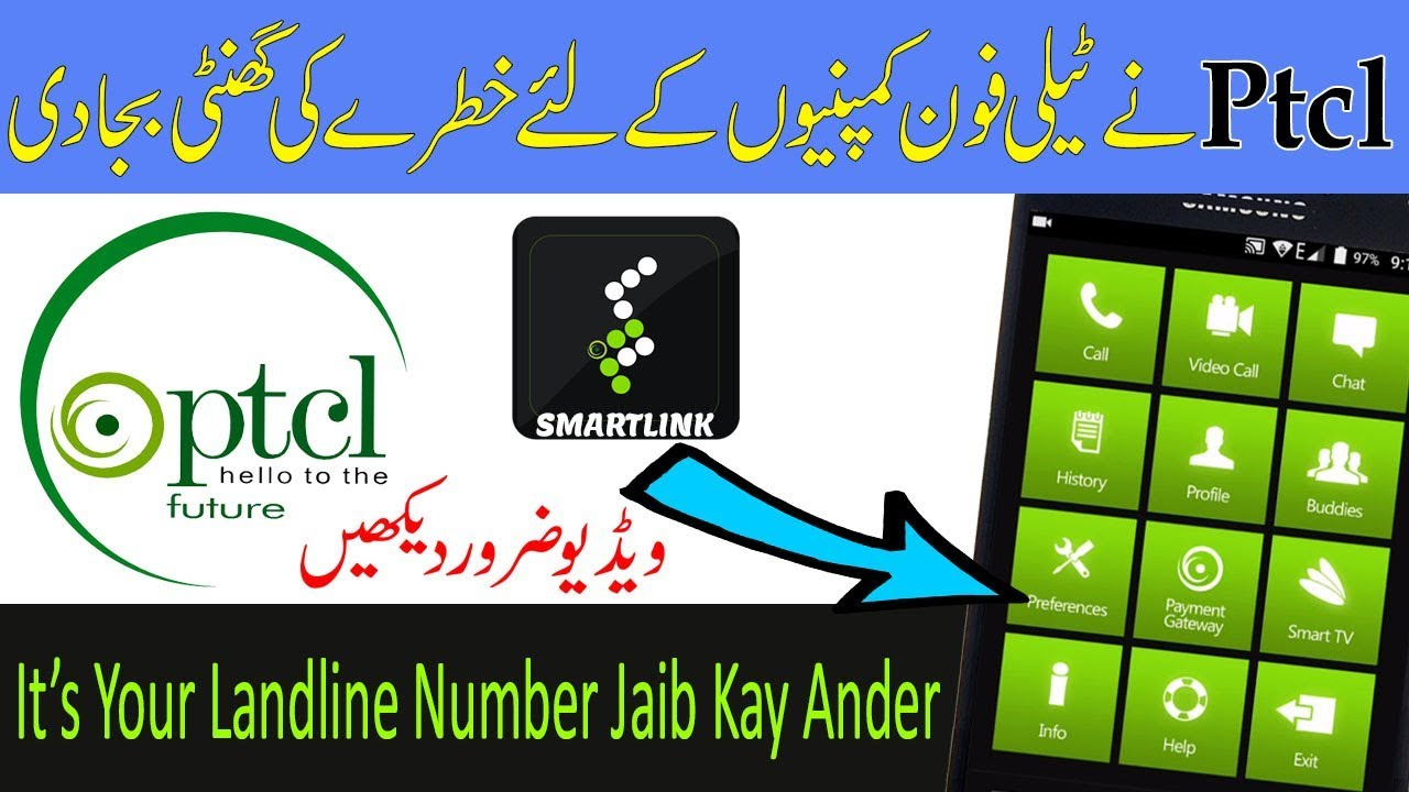 Ptcl SmartLink App Review | How to Activate Ptcl SmartLink Account