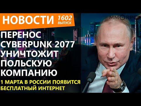 Перенос Cyberpunk 2077 уничтожит польскую компанию. 1 марта в России появится бесплатный интернет