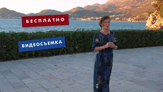 Свадьба в Черногории. Акция.