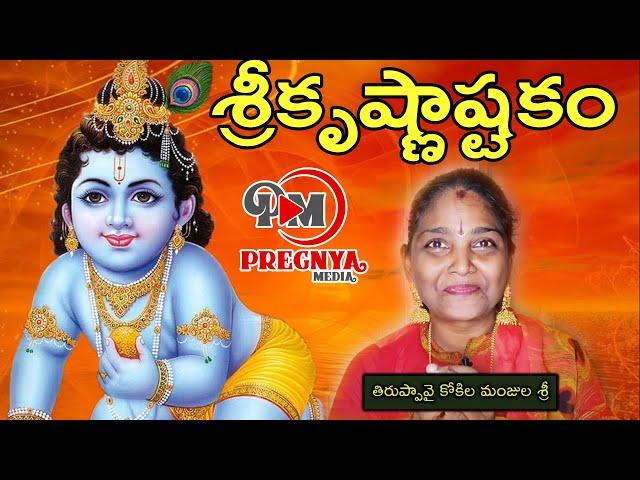 Sree Krishna Ashtakam    Kokila Manjula Sree   Krishnashtakam Stotram In Telugu    #PregnyaMedia