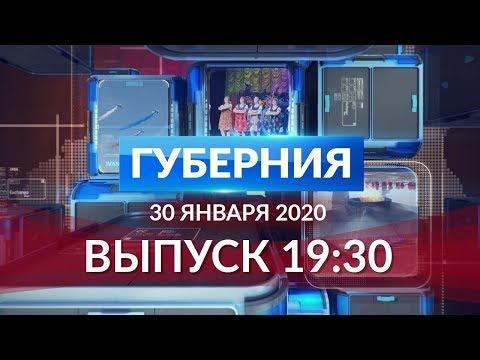 «Губерния». 30 января Выпуск 19.30