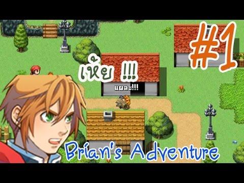 Brian's Adventure เกมไบรอัน ผจญภัย #1 เกมสุดกวนโดยคนไทย ที่จะ ร้องเห้ย ทั้งเกม !