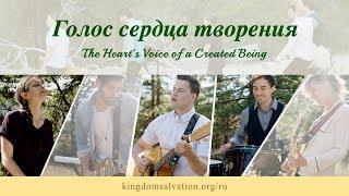 Поклоняться Богу в духе и истине  |  Голос сердца творения