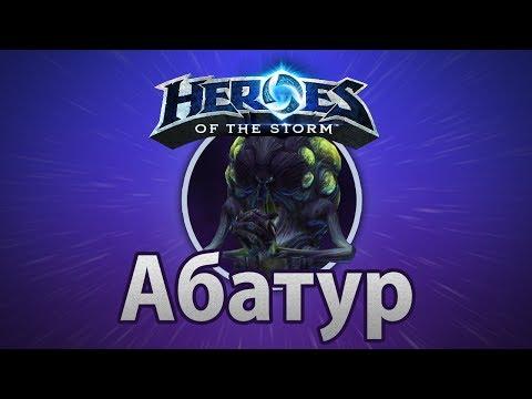 видео: heroes of the storm —  Абатур