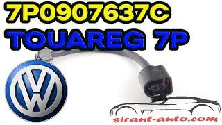 7P0907637C Датчик износа задних тормозных колодок VW Audi