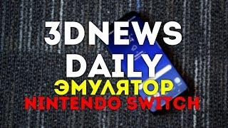 3DNews Daily 971: Apple опять под прицелом, слухи о батарее Galaxy S9, анонс эмулятора Switch